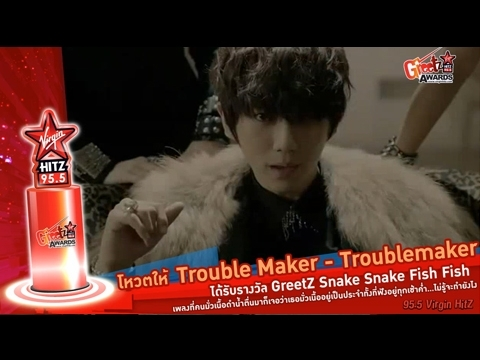 GreetZ Snake Snake Fish Fish  - Troublemaker