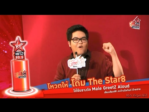 Male GreetZ Aloud - โดม The Star8